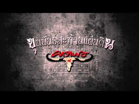 ขุนพันธ์สะท้านแผ่นดิน - คาราบาว [Official Audio]
