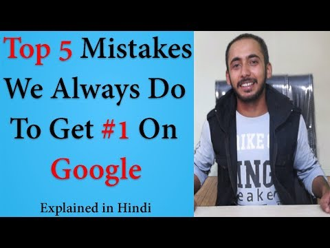 Top 5 Mistakes We Always Do For Google Ranking l Seo Tutorials l Hindi