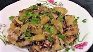 Как пожарить вкусную картошку с грибами./Подберезовик рецепт. /Картофель с грибами.