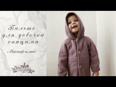 Вязаное пальто для девочки. Мастер-класс