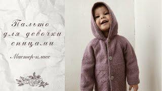 Пальто для девочки спицами. Мастер-класс
