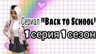 "  СЕРИАЛ ""BACK TO SCHOOL   1 СЕРИАЛ 1 СЕЗОН  "