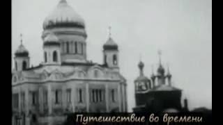 20-е гг. XX в. Храм Христа Спасителя (до разрушения в 1931 г.). Кадры кинохроники