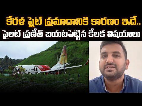 Pilot Praneeth Reveals Facts || Major Reason Behind Kerala Flight In-cident || Sumantv News
