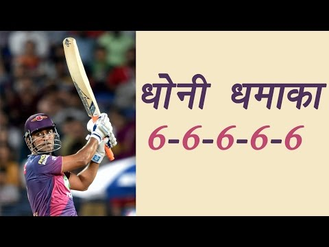 IPL 2017: MS Dhoni 6-6-6-6-6 , 26 runs in Mitchell McClenaghan over | वनइंडिया हिंदी