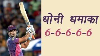IPL 2017: MS Dhoni 6-6-6-6-6 , 26 runs in Mitchell McClenaghan over | वनइंडिया हिंदी