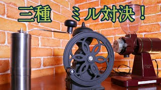 VOL.10  ミルの挽き比べ   (VOL.10  Grinding the mill) thumbnail