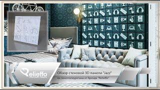 Огляд стіновий панелі 3D ''Jazz'' з пінополіуретану від бренду ''Relieffo''