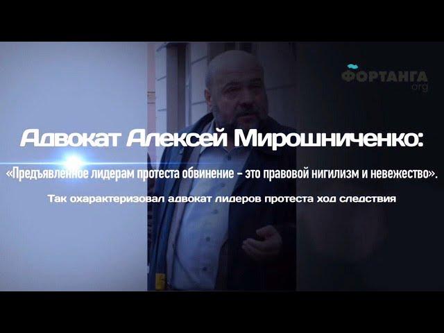 Адвокат Алексей Мирошниченко о многочисленных нарушениях в следствии по ингушскому митинговому делу