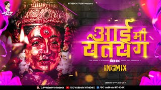 Aai Mi Yetay G - DJ Vaibhav in the mix | Sonali Sonawane | Deepak Madhavi | Link In Description