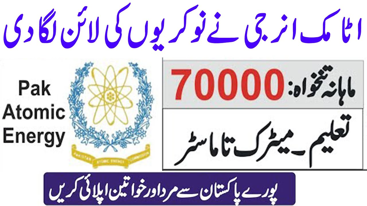 Latest Pakistan Atomic Energy Commission PAEC Jobs Male and Female jobs 2020c jobs