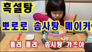 [SEE YOON]뽀로로 솜사탕 메이커/ 흑설탕으로 솜…