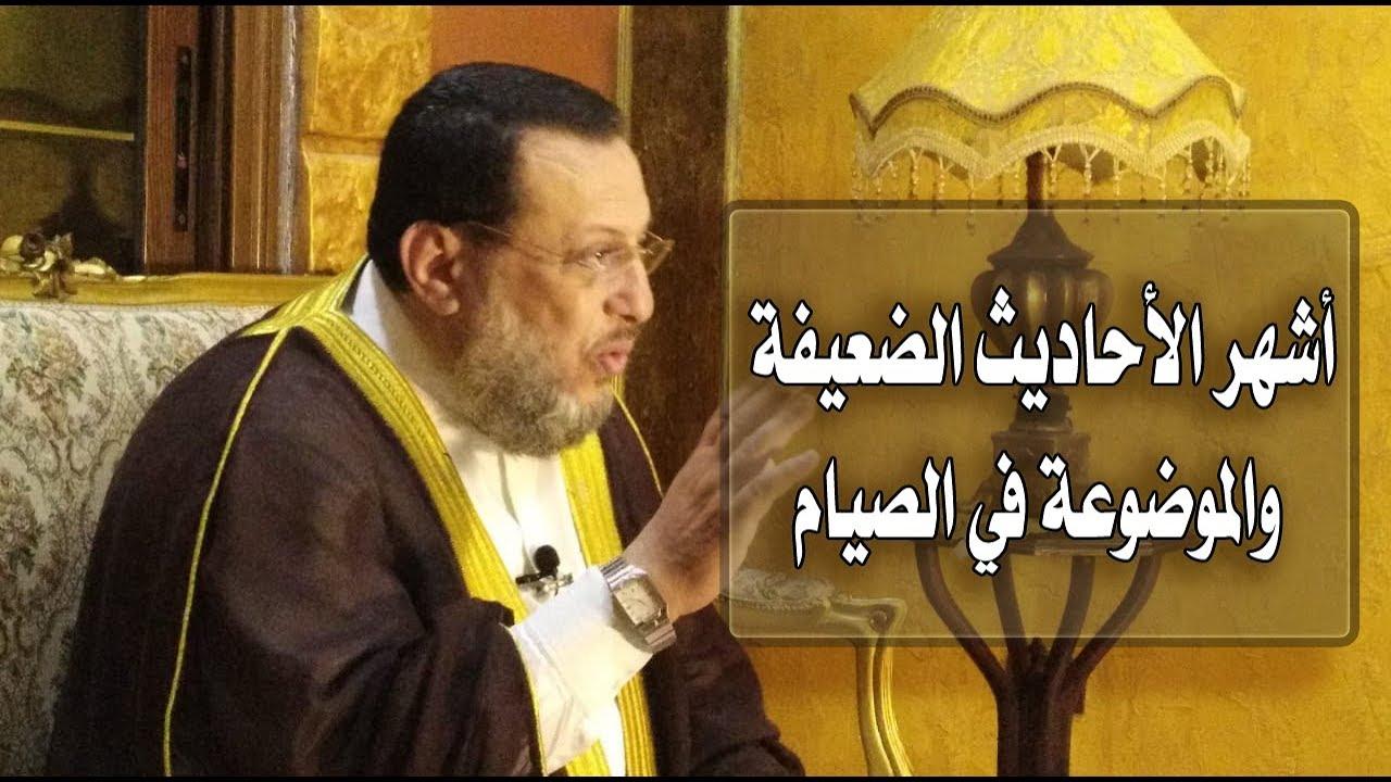 مدي صحة حديث من أفطر يوما من رمضان من غير عذر د محمد الزغبي Dr Mohamed Elzoghbe Youtube