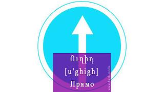 Проект «Учим армянский язык». Урок 8.