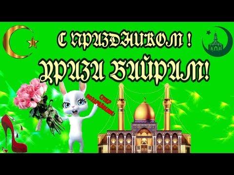 Поздравления с Ураза Байрам 2020🌺видео поздравление прикольная открытка на УРАЗУ- БАЙРАМ🌺