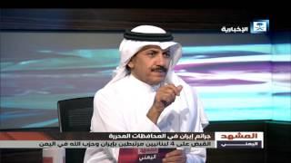 المشهد اليمني.. جرائم إيران في محافظات اليمن المحررة