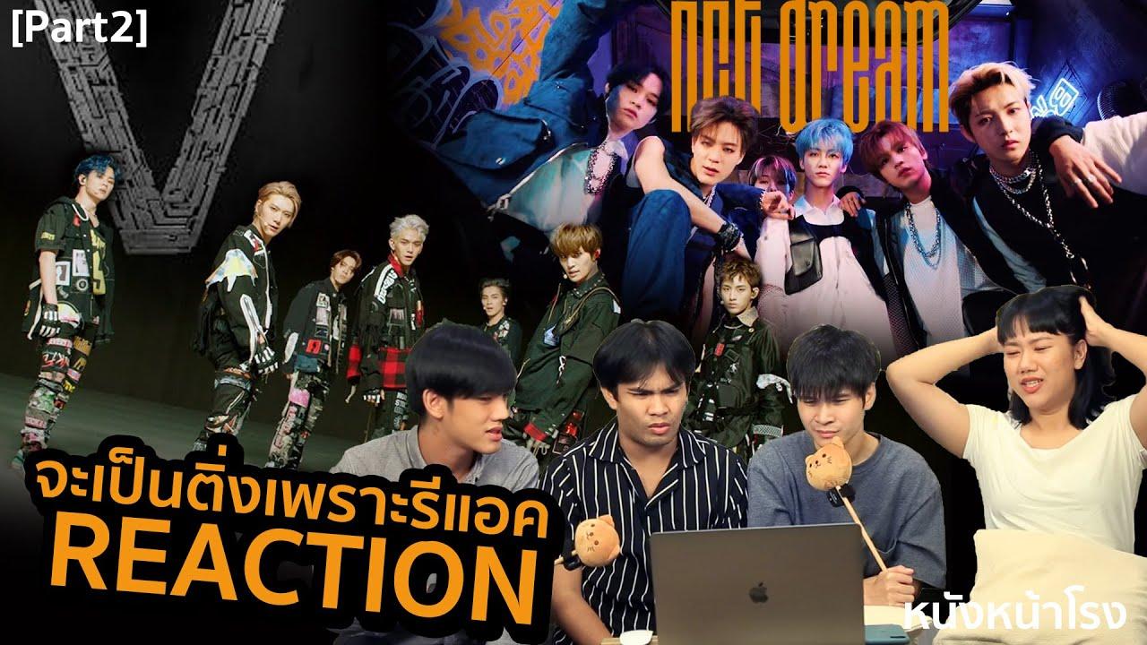 [Part 2] จะเป็นติ่งเพราะรีแอค EP.44 NCT 127 / NCT Dream / WayV #หนังหน้าโรง