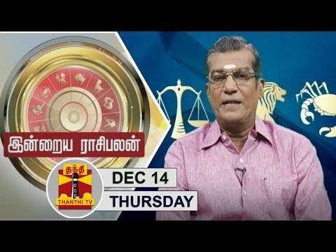 (05/12/2017) Indraya Raasipalan by Astrologer Sivalpuri Singaram - Thanthi TV from YouTube · High Definition · Duration:  11 minutes 22 seconds  · 4,000+ views · uploaded on 12/4/2017 · uploaded by Thanthi TV