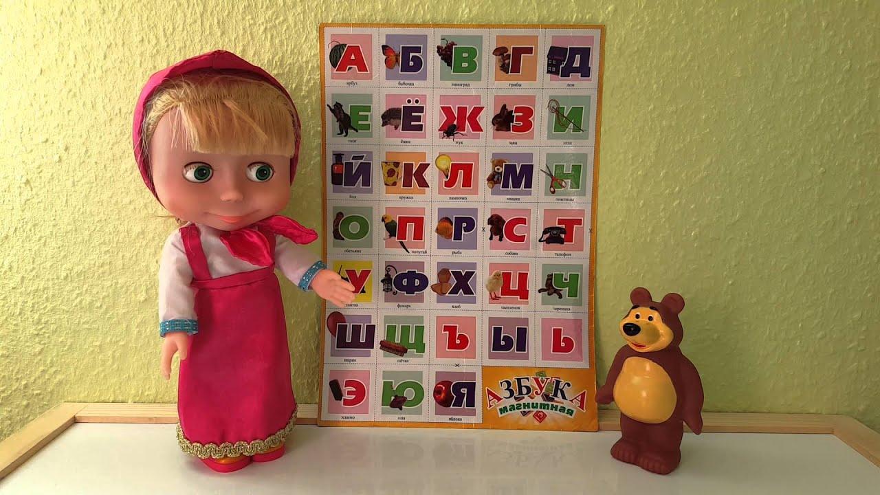 Маша и медведь учат буквы. Песня про алфавит