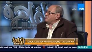 مساء القاهرة - علي الزمر