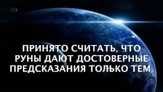 Гадание на рунах на отношения(Гадание на рунах на отношения., 2013-12-28T09:31:04.000Z)