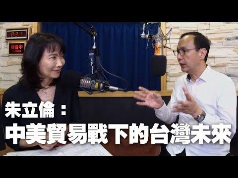 '19.05.23【財經起床號】朱立倫談「中美貿易戰下的台灣未來」