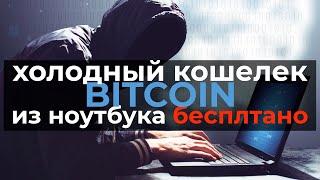 Как бесплатно создать холодный кошелек криптовалюты  Bitcoin из ноутбука|Лучший оффициальный кошелек
