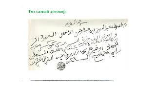 Король ваххабит продал Палестину?!