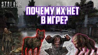 Мутанты НЕ ВОШЕДШИЕ в релиз игры STALKER Тень Чернобыля
