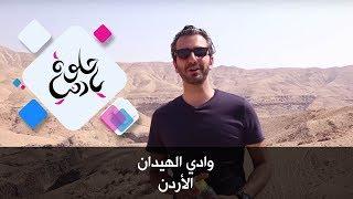 وادي الهيدان - الأردن