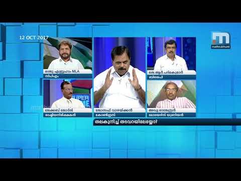 Solar Case Back To Haunt Congress | Super Prime Time Part 2 | Mathrubhumi News | Mathrubhumi News
