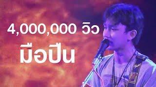 มือปืน l น้องแนท ศิริพงษ์ The voice kids Thailand