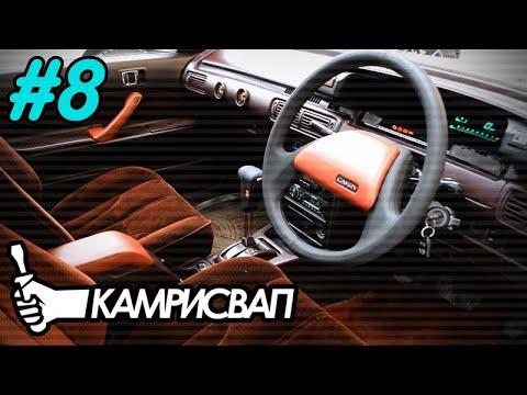 КамриСвап - 8 выпуск. Перетяжка элементов салона и датчики с Аджика