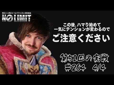 NO LIMIT -ノーリミット- 第204話(4/4)《トム》[ジャンバリ.TV][パチスロ][スロット]