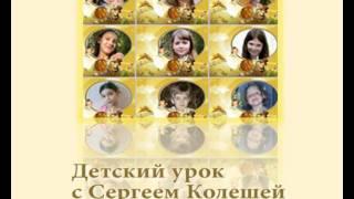 Детский урок с Сергеем Колешей 2010-10-30
