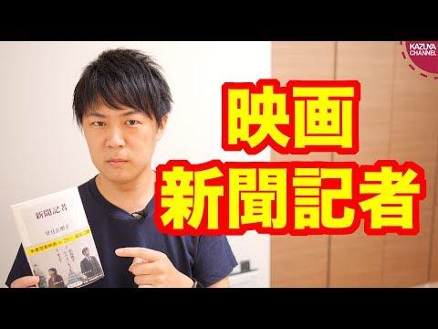 2019/07/14 東京新聞の望月衣塑子記者原案の映画「新聞記者」を見てきました