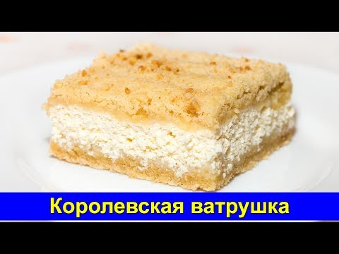 Королевская ватрушка - Простой рецепт очень вкусного пирога с творогом - Про Вкусняшки
