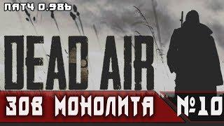 Stalker: Dead Air v0.98b #10 ► ЗОВ МОНОЛИТА. 2 часть