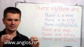 There is и there are - как правильно употреблять эти обороты