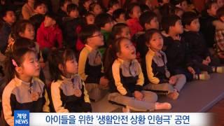 11월 4주_안전한 우리 아이들을 위한 '생활안전 상황 인형극' 공연 영상 썸네일