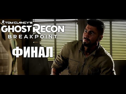 Ghost Recon Breakpoint прохождение #26 - Финал (Бехема и Брат на брата) Xbox One X.