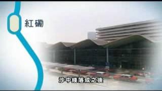 沙中線簡介短片 - Shatin to Central Link Introduction Video (2009)