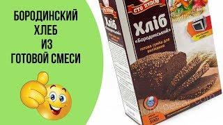 """Печем из готовой смеси """"Хлеб Бородинский"""" в хлебопечке"""