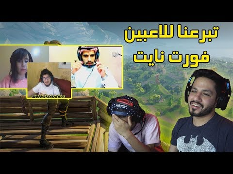 تبرعنا للاعبين فورت نايت العرب - اقوى ردة فعل شفتها!!! - الحلقة الثانية