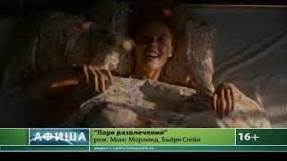 """Афиша кино. """"Балканский рубеж"""" обошел """"Собибор"""""""