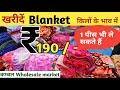 Blankets खरीदे किलो के भाव से  !! कंबल का wholesale Market !!  blankets wholesale market in delhi