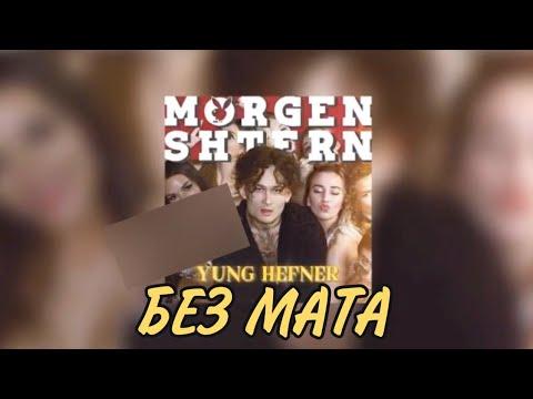 MORGENSHTERN—YUNG HEFNER БЕЗ МАТА