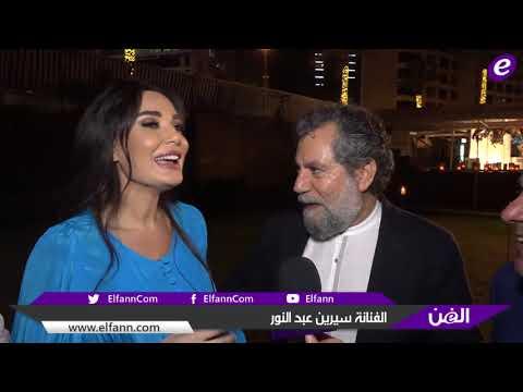 خاص بالفيديو-سيرين عبد النور: 'خفت من هذا الممثل ومنعت زوجي من المشاركة بهذه المشاهد في الهيبة'