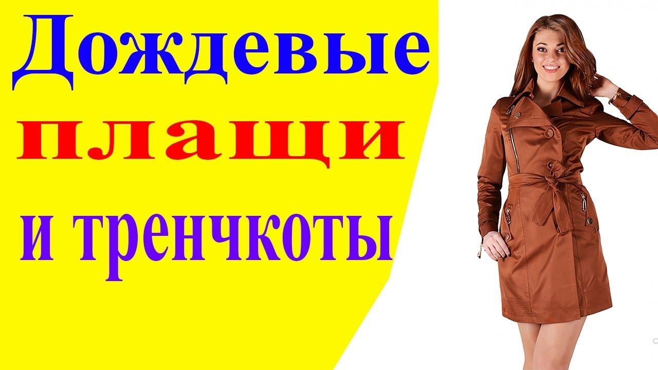 Купить женский кожаный плащ по низкой цене в интернет магазине paffos. Ru с примеркой в москве. ❆ плащ из натуральной кожи цены, фото, отзывы. Модный кожаный плащ больших размеров. 32 000 р. 28 000 р. Артикул: 2008. Размеры: 525456586062. Купить. Женская куртка из натуральной кожи.