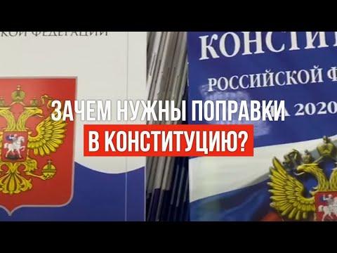 Зачем нужны поправки в Конституцию России?